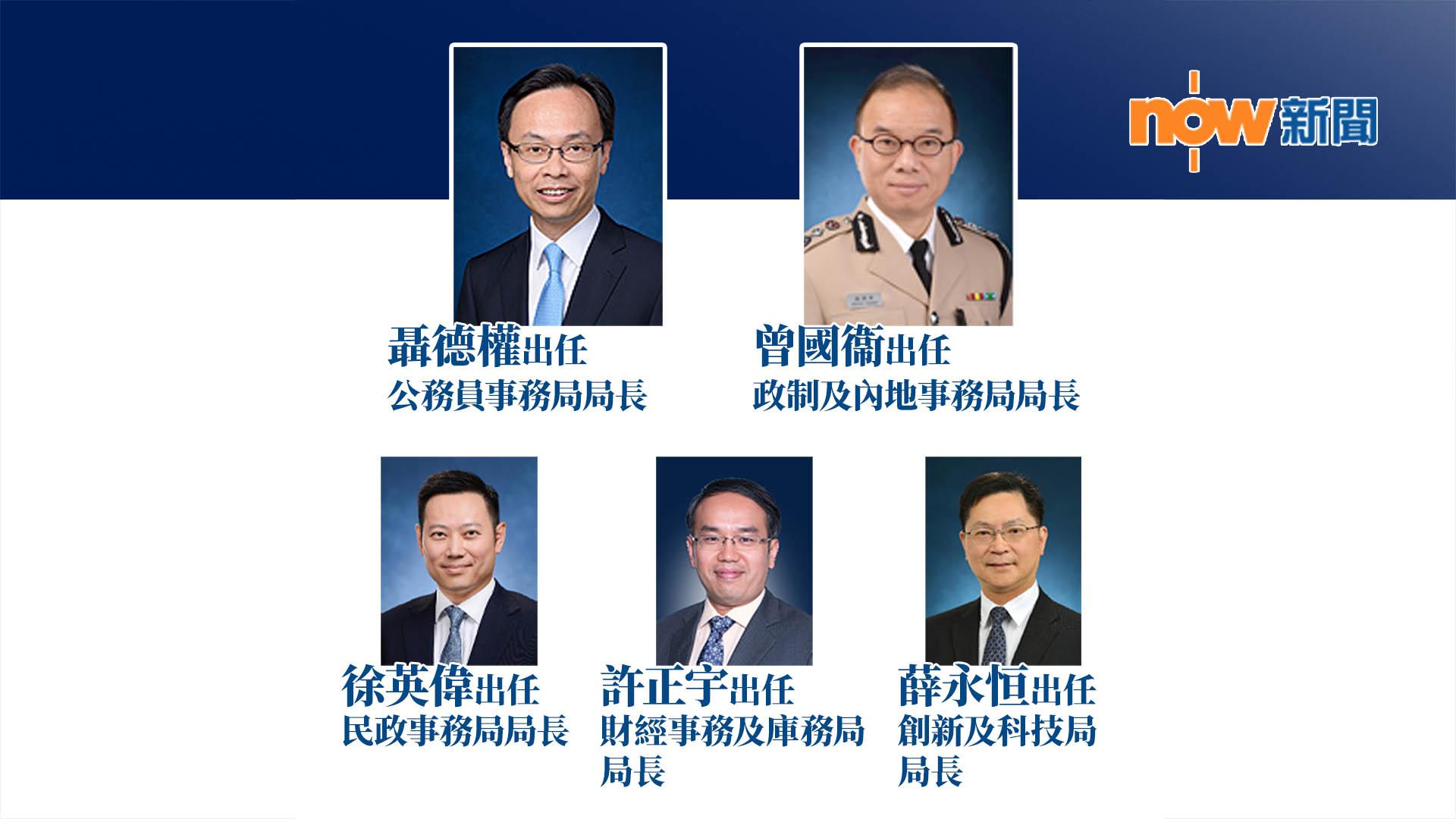 國務院公布免去五名局長職務並作出新任命