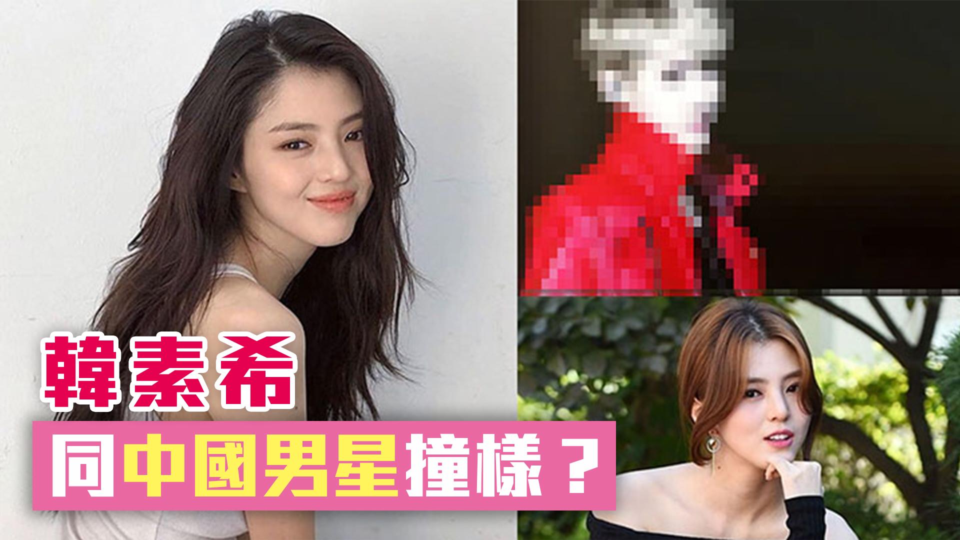 繼「翻版宋慧喬」 韓素希同呢位中國男星撞樣?