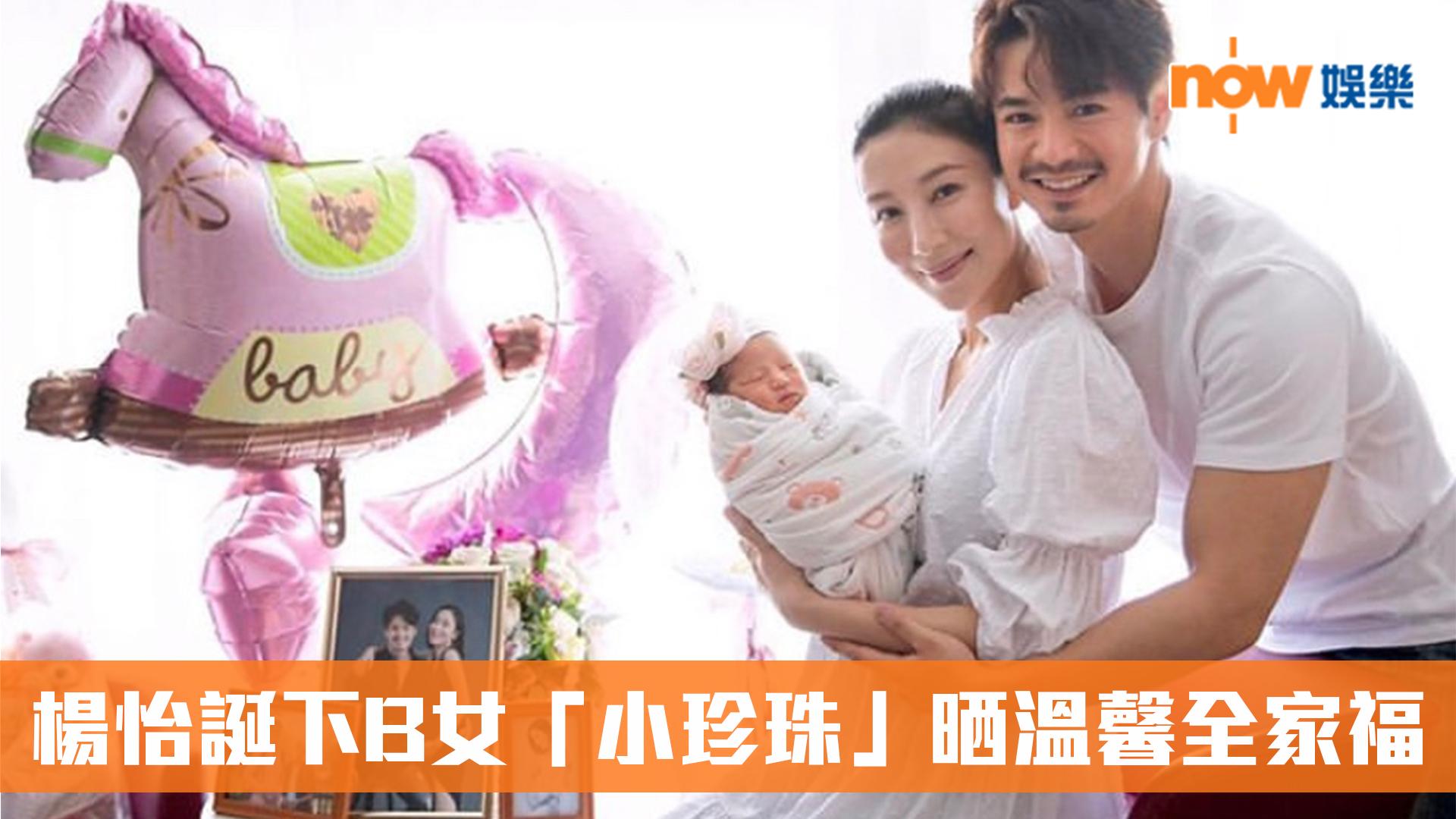 【搶閘出世】楊怡誕下B女「小珍珠」 晒溫馨全家福