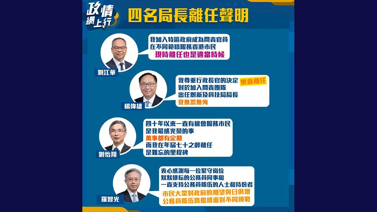 【政情網上行】四名局長離任聲明