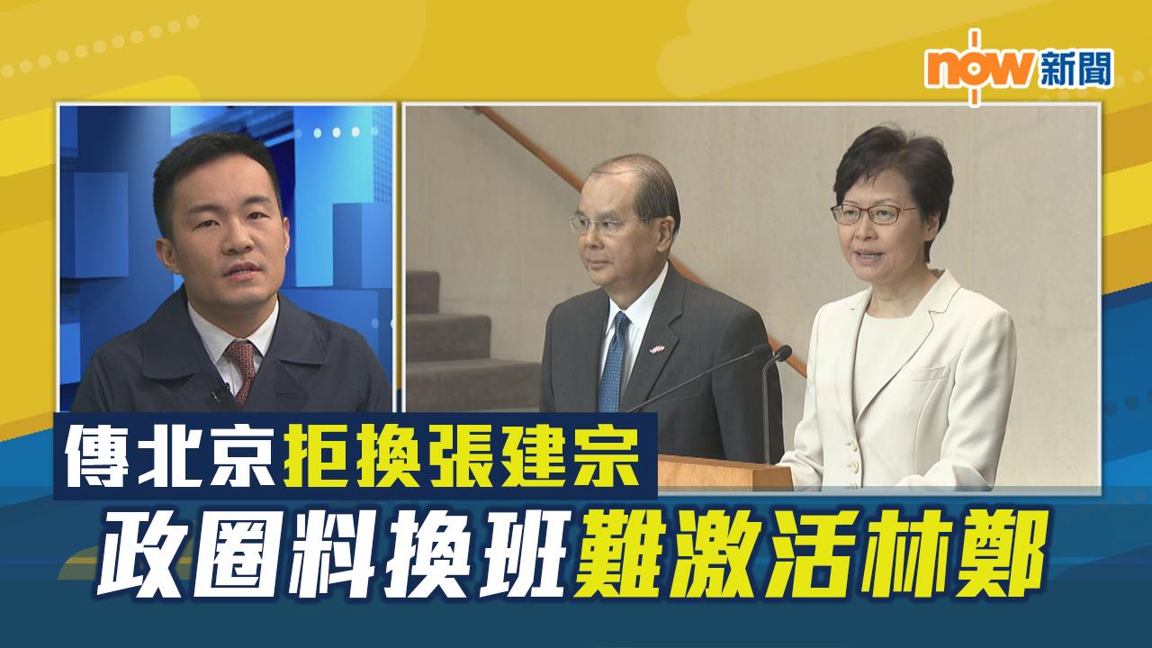 【政情】傳北京拒換張建宗 政圈料換班難激活林鄭