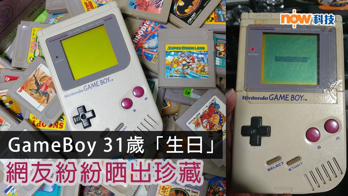 任天堂GameBoy 31歲「生日」 日網友紛紛晒出珍藏