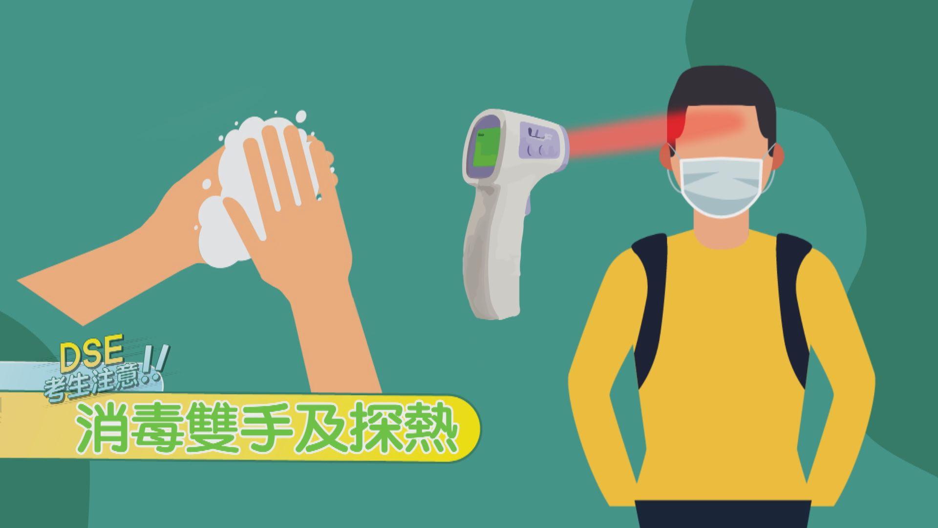 【摘星攻略】入試場戴口罩、有病徵勿赴考 文憑試前必讀懶人包