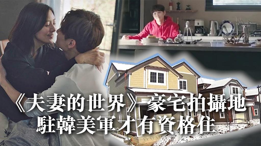 《夫妻的世界》豪宅拍攝地  駐韓美軍才有資格住