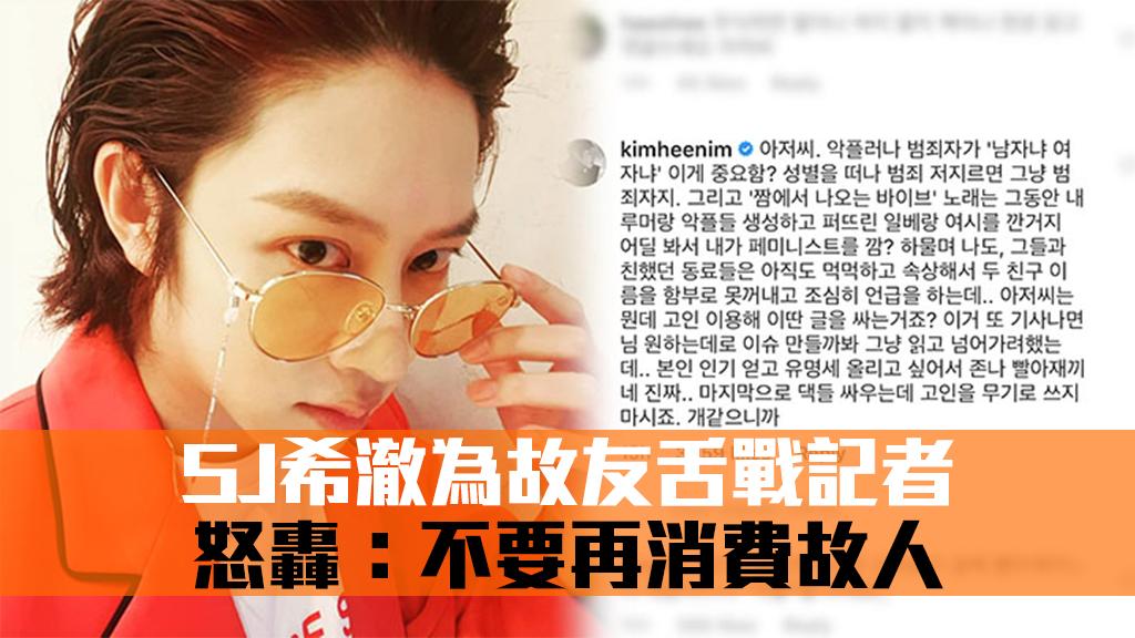 SJ希澈為故友舌戰記者 怒轟:不要再消費故人