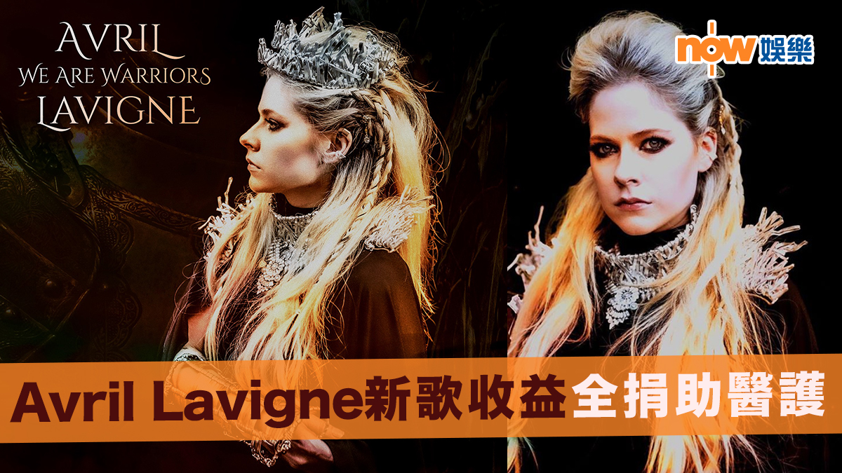 【新型肺炎】Avril Lavigne重錄歌曲《勇士》 收益全捐助醫護