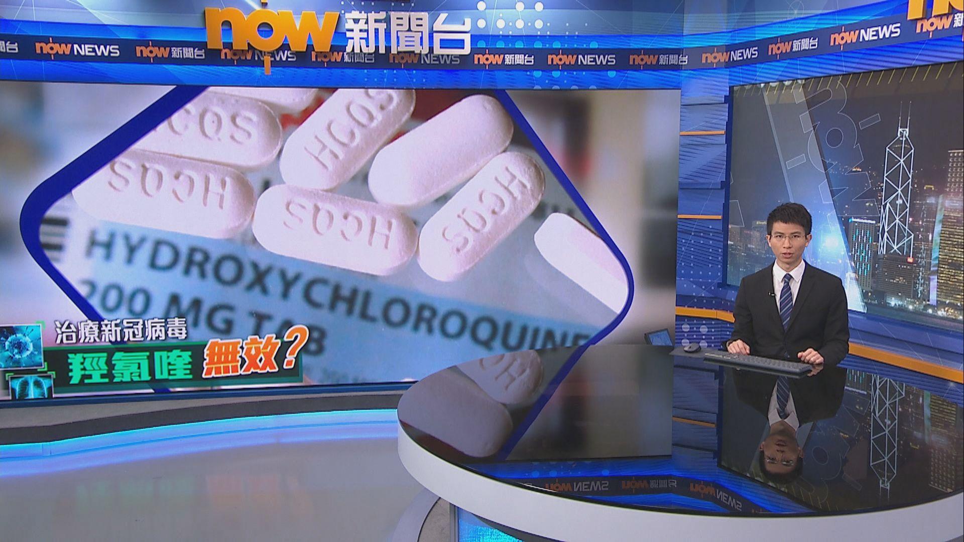 研究指藥物羥氯喹對治療新冠病毒無效