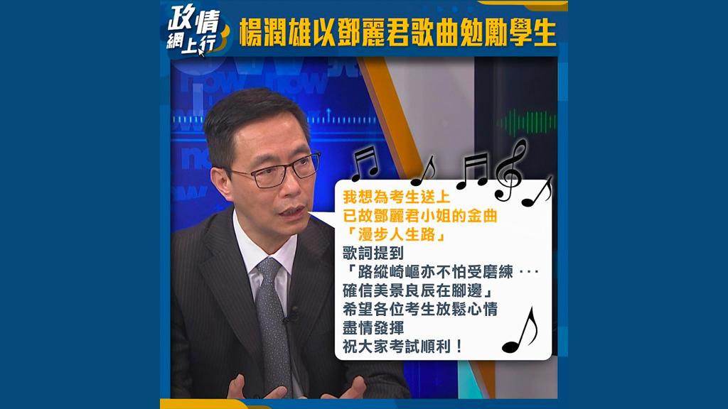 【政情網上行】楊潤雄以鄧麗君歌曲勉勵學生