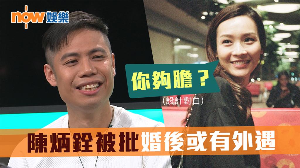 【點相III】與李佳芯拍拖6年 陳炳銓被批婚後或有外遇