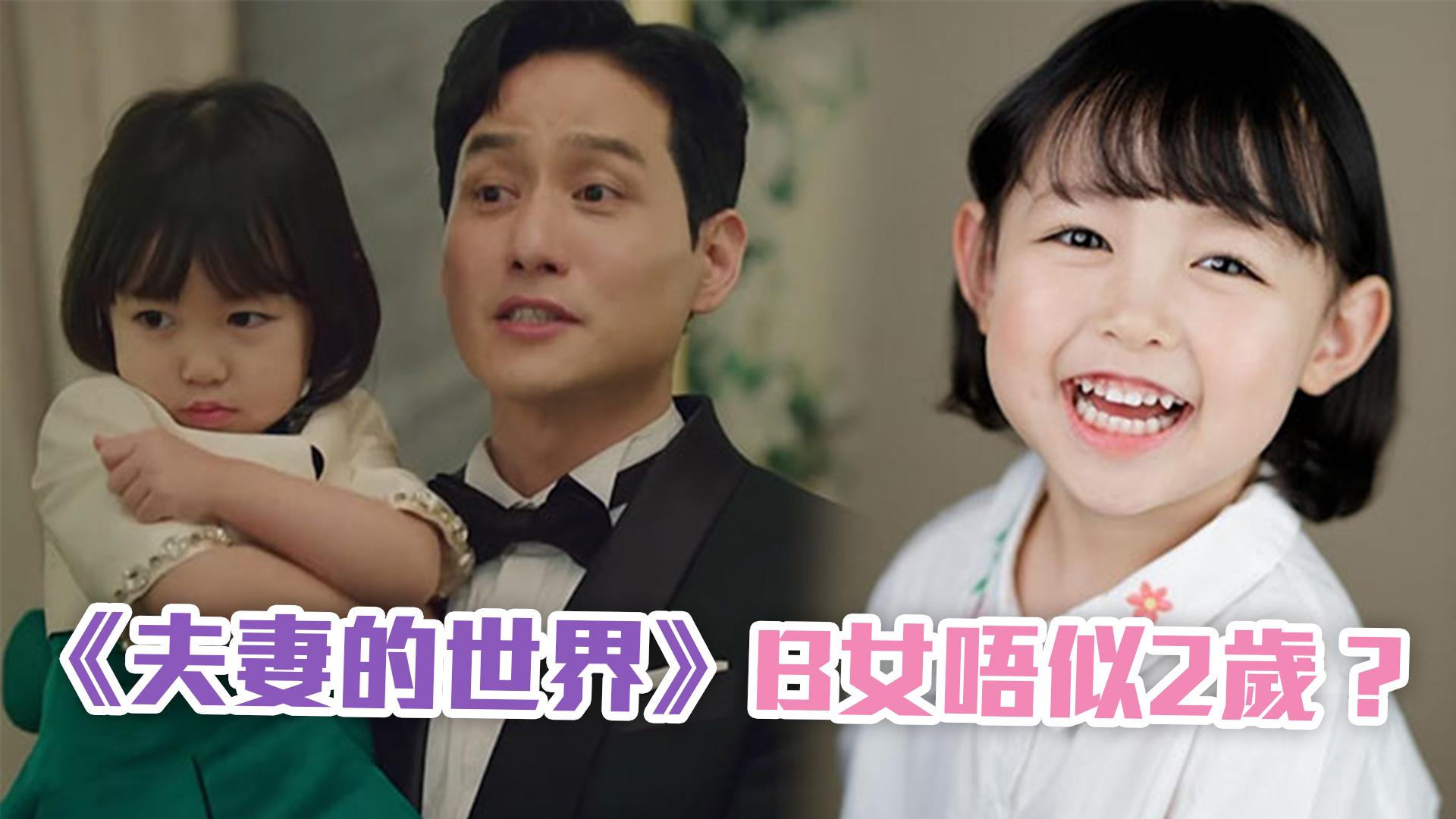 《夫妻的世界》朴海俊韓素希B女唔似2歲? 親母反擊惡評
