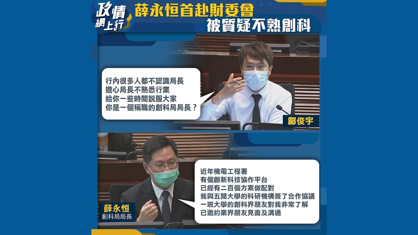 【政情網上行】薛永恒首赴財委會 被質疑不熟創科