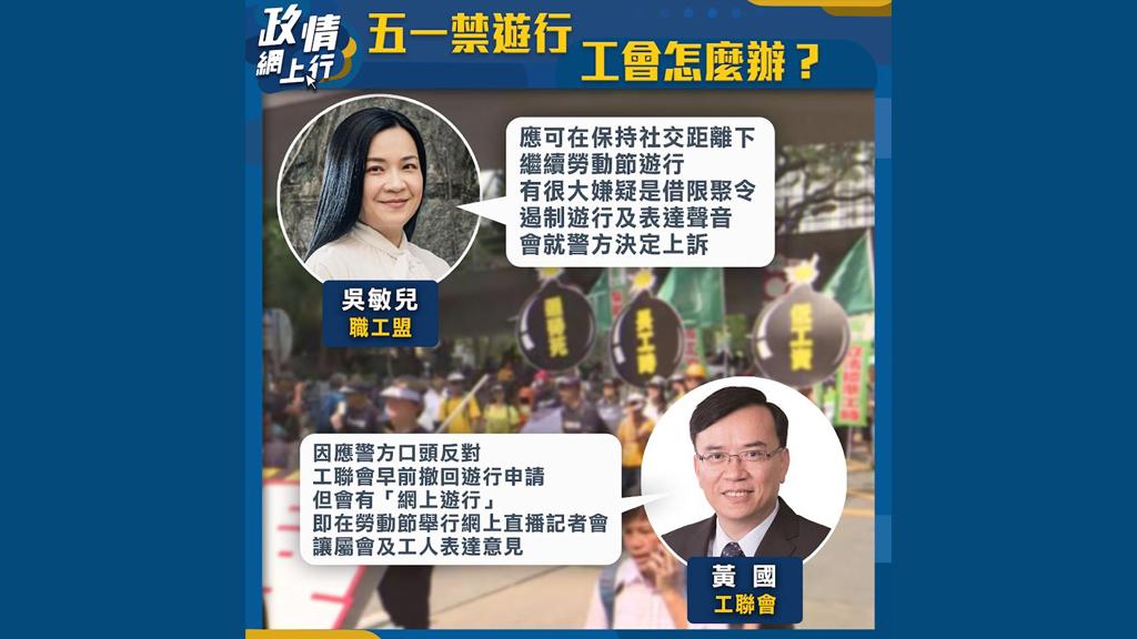 【政情網上行】五一禁遊行 工會怎麼辦?