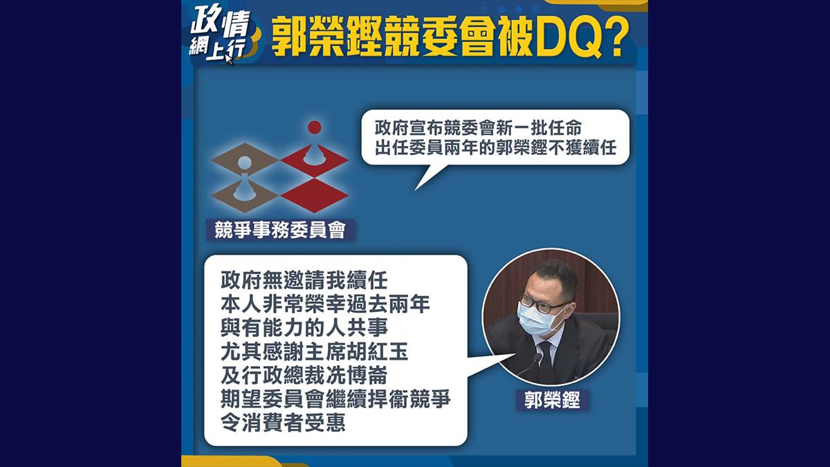 【政情網上行】郭榮鏗競委會被DQ?