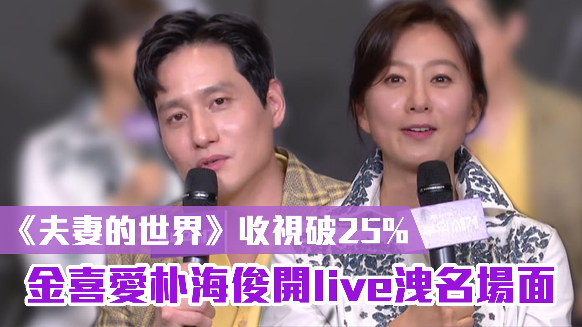 《夫妻的世界》收視破25% 金喜愛朴海俊開live洩名場面