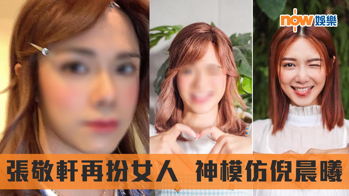 【又扮女人】張敬軒神模仿倪晨曦 自稱「倪黃昏」勢爭女神寶座!