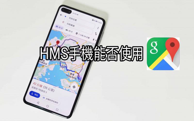 【HMS 使用小貼士】HMS手機又可否使用 Google Map?