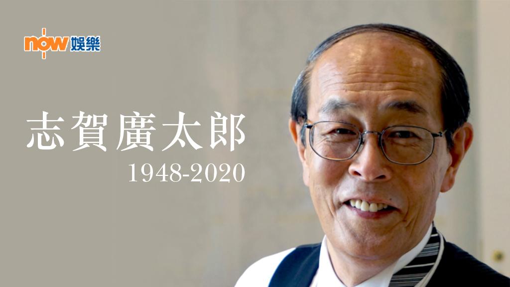 日本著名甘草演員志賀廣太郎肺炎逝世 享年71歲