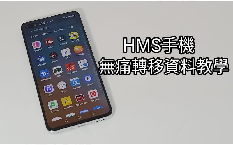 【HMS 使用小貼士】如何於將舊手機的資料完整地過到HMS手機上?