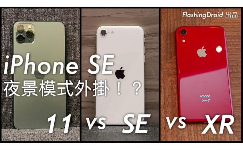 【比拼】Apple iPhone SE vs iPhone 11 Pro vs iPhone XR,夜景模式外掛!?FlashingDroid 出品