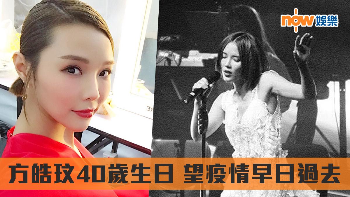 【40歲生日】方皓玟:生日願望屬於香港人 要身體健康、平安快樂!