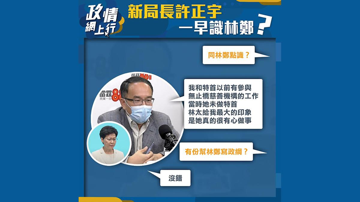 【政情網上行】新局長許正宇一早識林鄭?