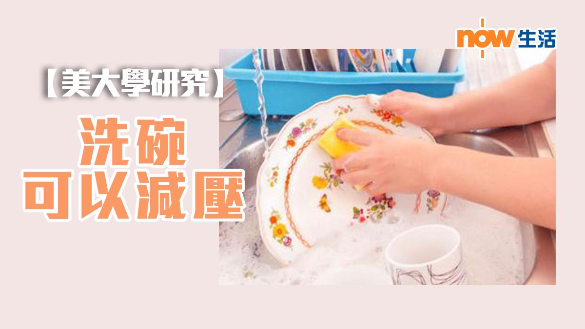 〈好Heal〉美大學研究洗碗可以減壓