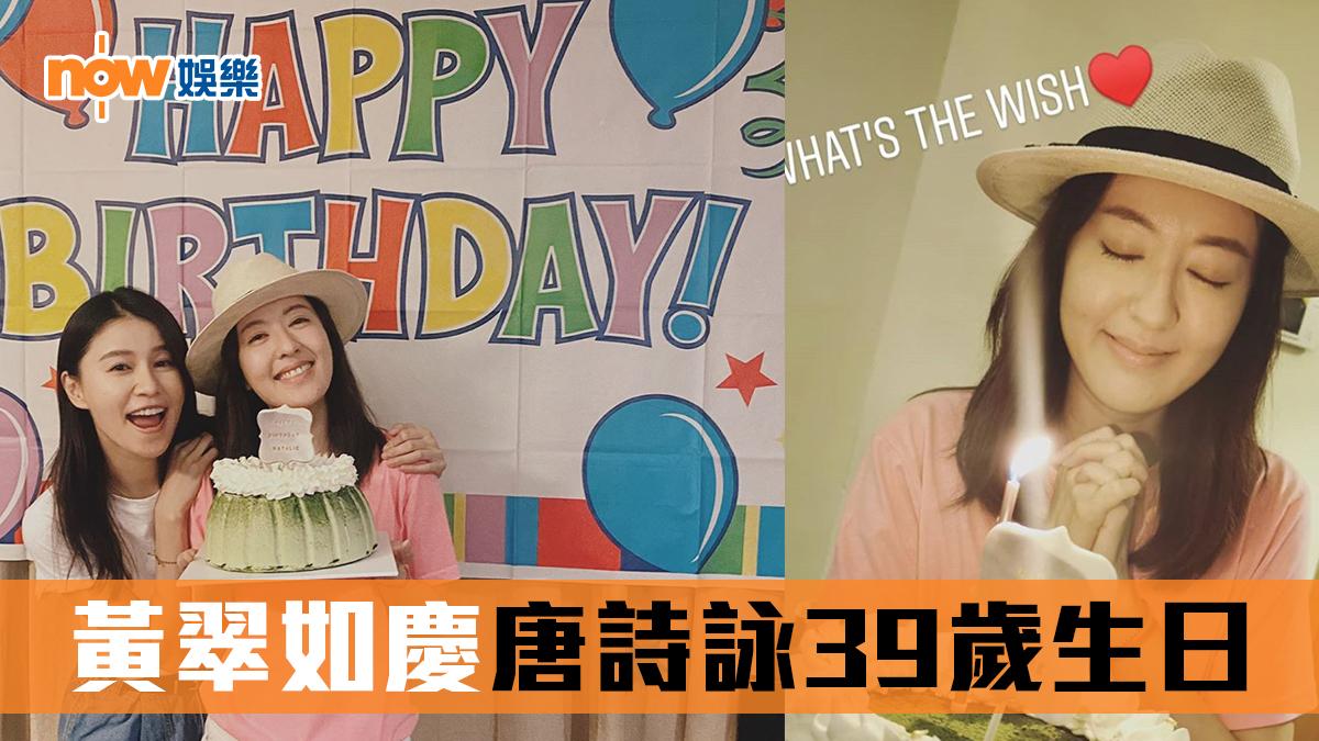 唐詩詠39歲生日 與黃翠如二人自私慶祝