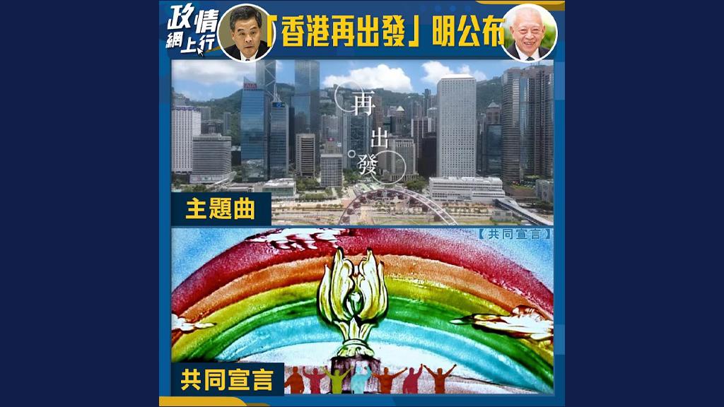 【政情網上行】「香港再出發」明公布⋯