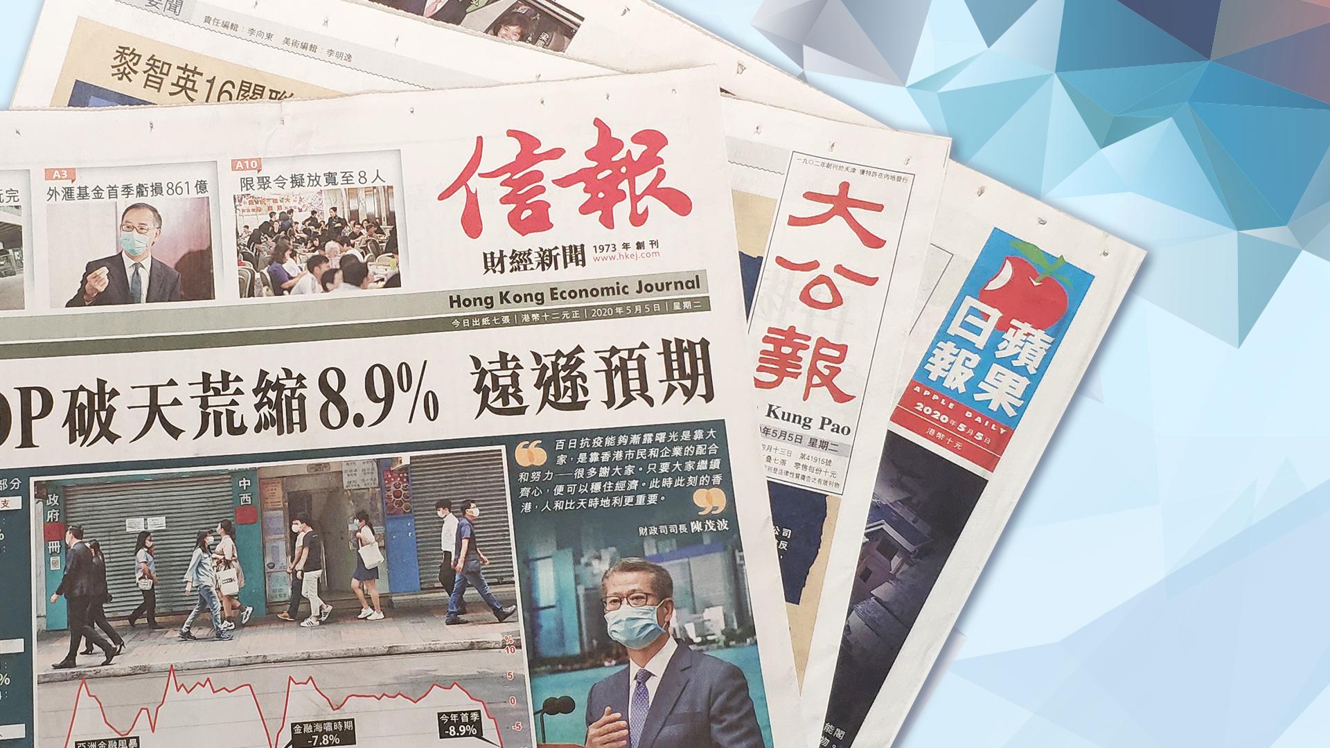 【報章A1速覽】港GDP破天荒縮8.9% 遠遜預期;壹傳媒涉違工業邨地契 市民投訴 地署懶理