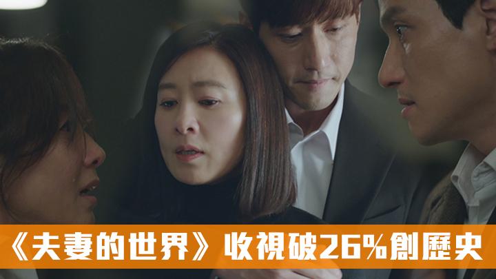 【仲有4集大結局】《夫妻的世界》劇情神逆轉  收視破26%創歷史
