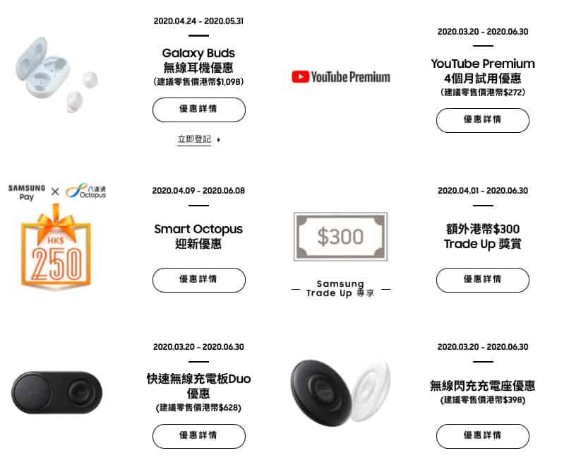 購買Galaxy S20系列可獲總值超過港幣2,500元驚喜獎賞