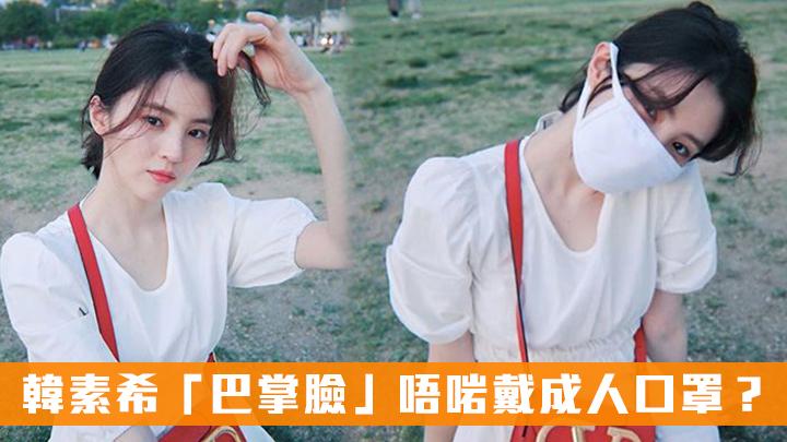 韓素希罕晒清純照 「巴掌臉」唔啱戴成人口罩?