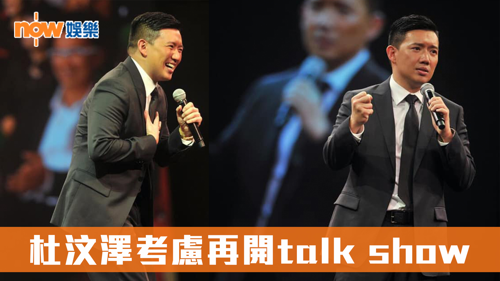 【相隔7年】杜汶澤考慮再開talk show :今時今日仲有咩好驚?