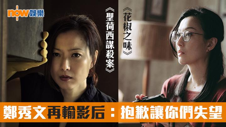 【輸畀周冬雨】9次提名影后均無獲獎 鄭秀文:很抱歉讓你們失望