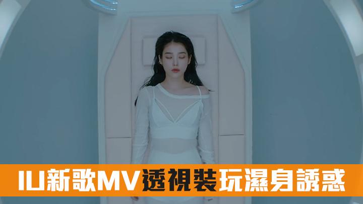 【新組合】IU、BTS SUGA新歌預告公開  透視裝玩濕身誘惑