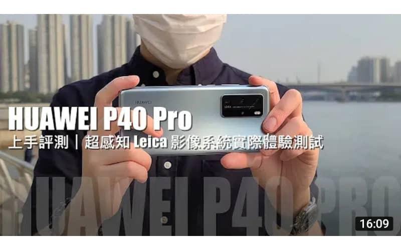 HUAWEI P40 Pro 評測,超感知 Leica 影像系統實際體驗,新增系統功能詳細講解!