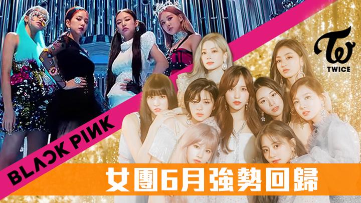 【疫情延遲】女團6月強勢回歸 BLACKPINK、TWICE新歌互撼!