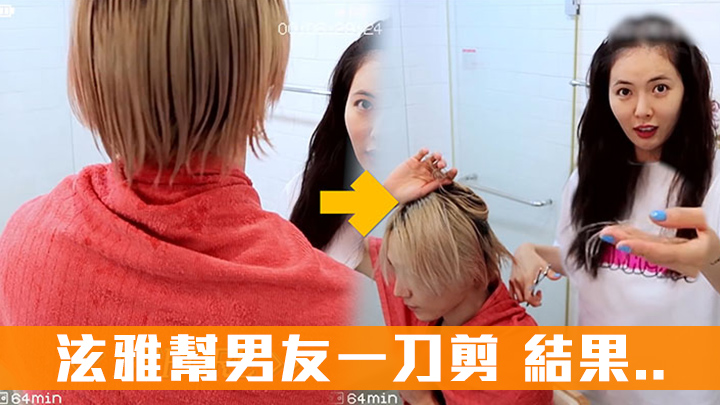 【甜蜜日常】泫雅親手幫男友剪頭髮 一刀剪結果...