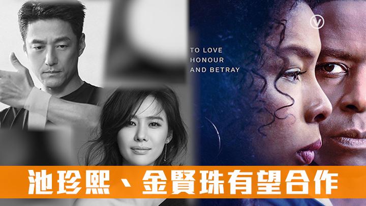 繼《夫妻的世界》JTBC再改編英劇 池珍熙、金賢珠有望合作