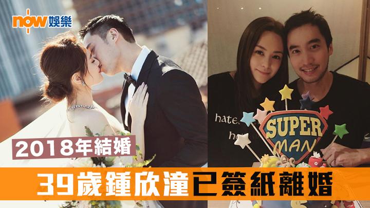 【離婚收場】39歲鍾欣潼結婚即後悔 前夫賴弘國認3月已離婚