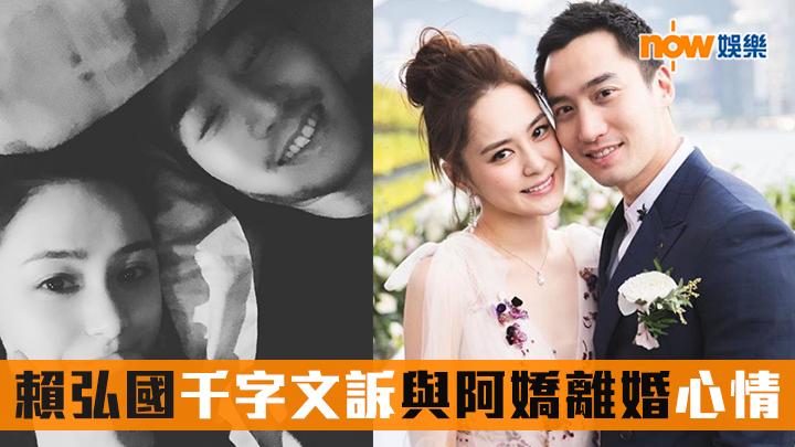 【痴情男】IG長文訴與阿嬌離婚心情 賴弘國:如果重來還是會求婚