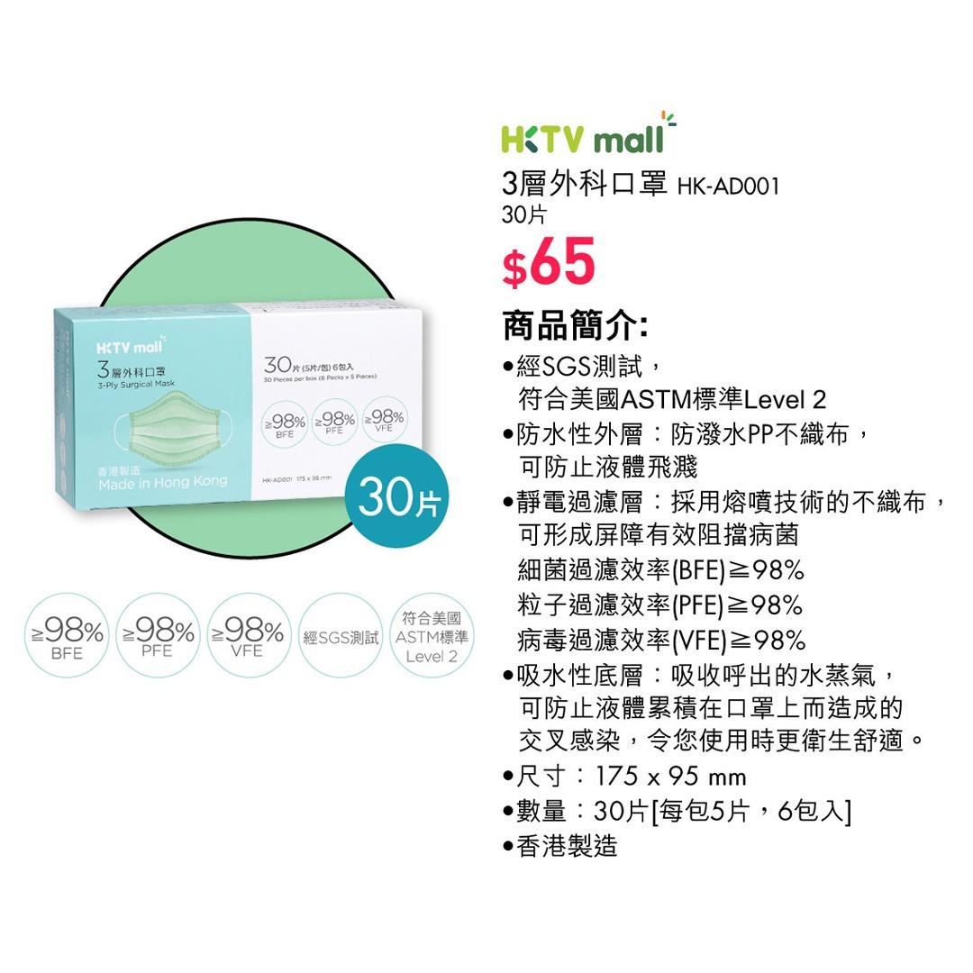 【附名單】HKTVmall口罩第二輪抽籤結果出爐!新口罩機準備就緒?
