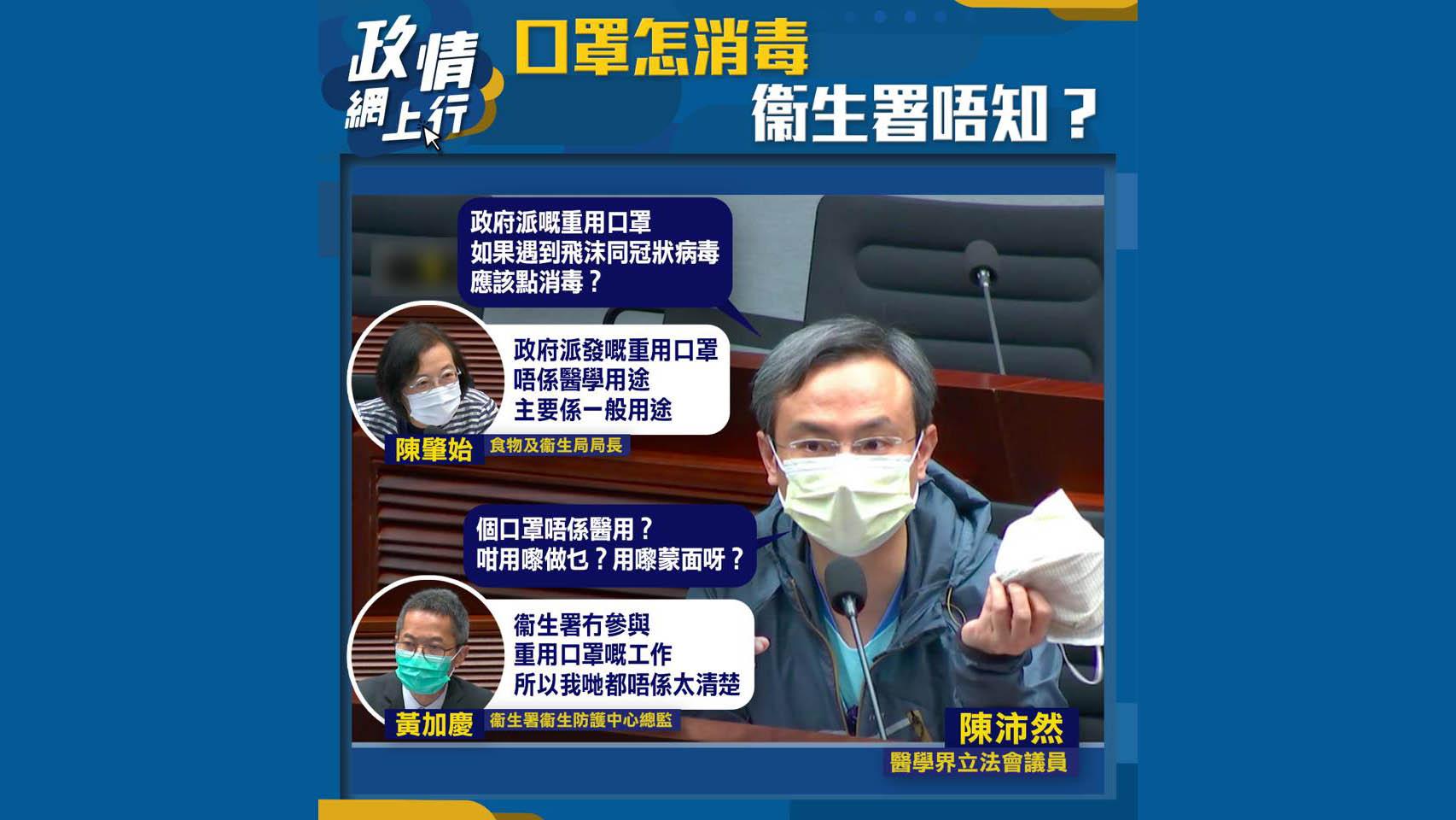 【政情網上行】口罩怎消毒 衞生署唔知?