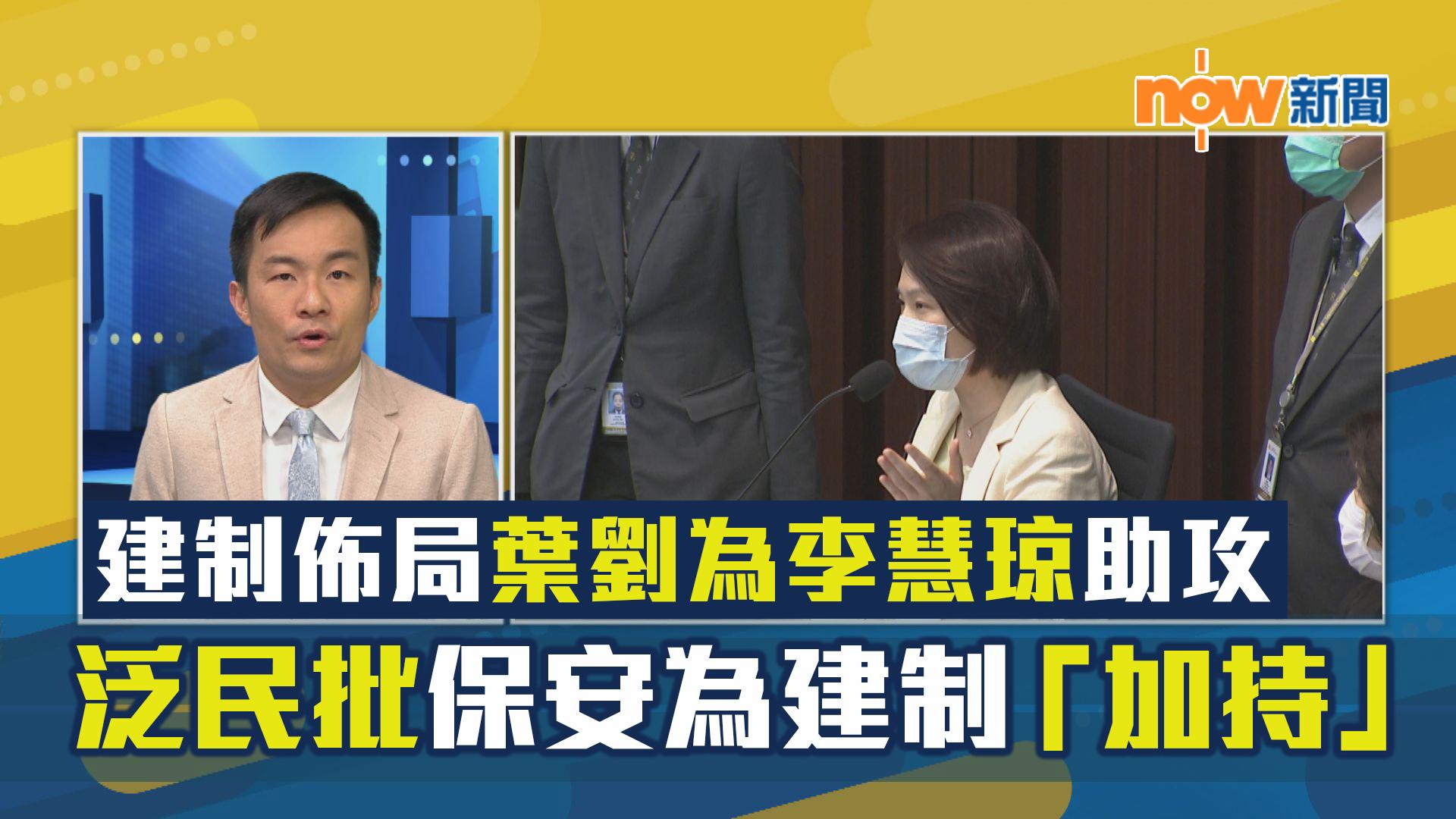【政情】建制佈局葉劉為李慧琼助攻 泛民批保安為建制「加持」
