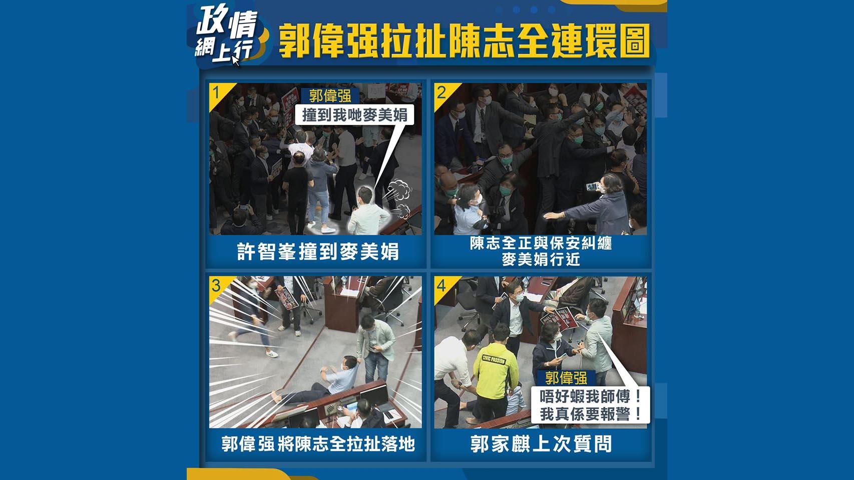 【政情網上行】郭偉强拉扯陳志全連環圖