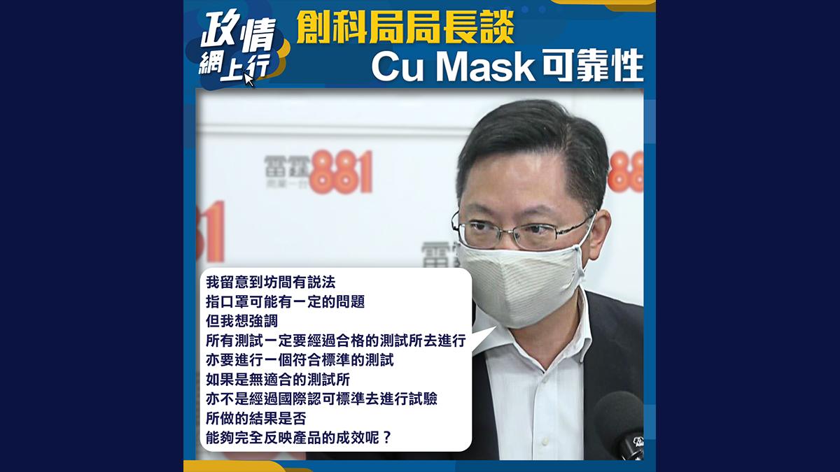 【政情網上行】創科局局長談CU Mask可靠性