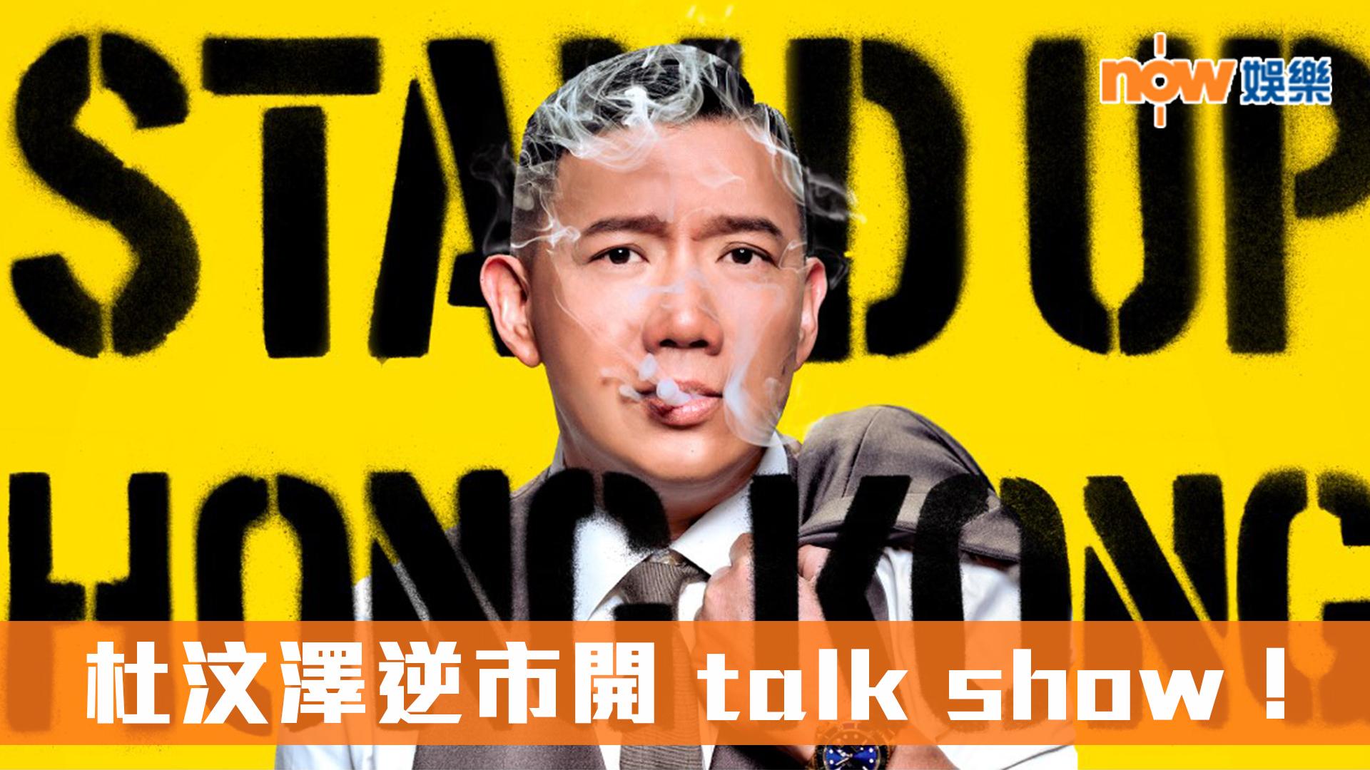 【逆市開騷】杜汶澤11月開兩場 talk show 門票5月14起發售