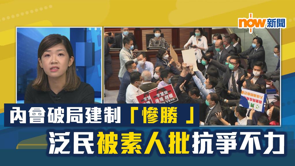 【政情】內會破局建制「慘勝 」 泛民被素人批抗爭不力