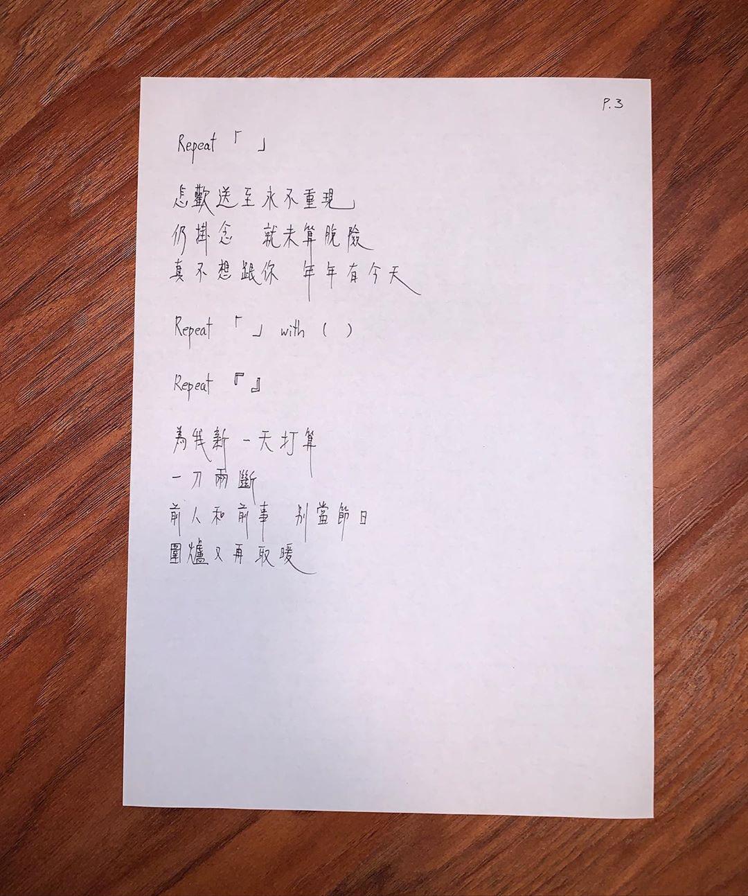 【片】黃偉文公開罕有「被彈鐘」歌詞初稿 引來原唱鄭秀文開金口!