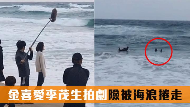 《夫妻的世界》最驚險場面  金喜愛李茂生險被海浪捲走